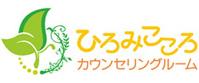ひろみこころカウンセリングルーム|栃木県足利市[女性専用]カウンセリング