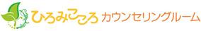 ひろみこころカウンセリングルーム 栃木県足利市[女性専用]カウンセリング